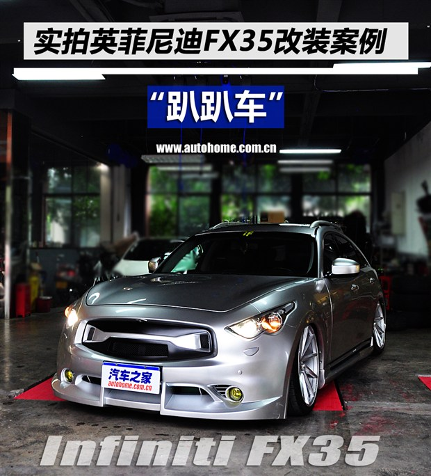 英菲尼迪FX35升级alcon六活塞刹车